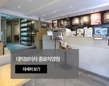 대익보이차 통인직영점
